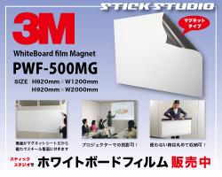 PWF−500MG