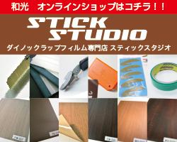 STICK STUDIO - ダイノックラップフィルム専門店 スティックスタジオ ダイノックでお部屋の模様替えをDIY!