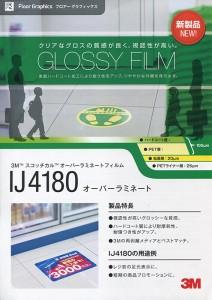 フロア用ハイグロスオーバーラミネートフィルム「IJ4180」