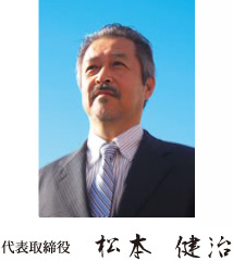 代表取締役 松本 健治