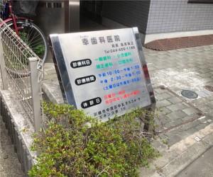 自立サイン、自立看板、シート切り文字貼り替え